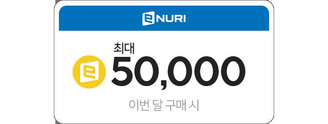 이번달 구매시 최대 e머니 50,000