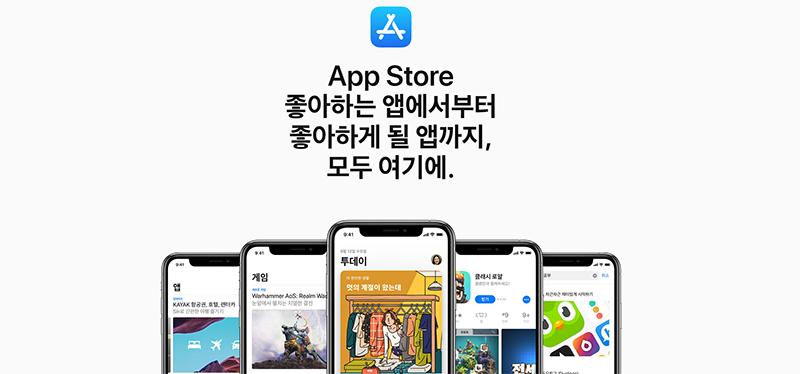 애플 앱스토어는 게임, 앱, 등이 포함된 애플 전용 스토어다. 출처=애플코리아