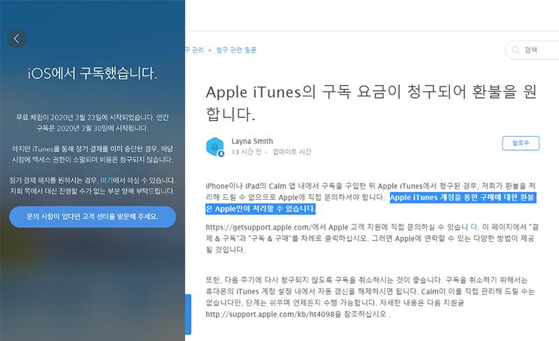 캄 앱상에서도 환불 및 취소 권한은 애플에 있다고 명시돼있다. 출처=캄(Calm)