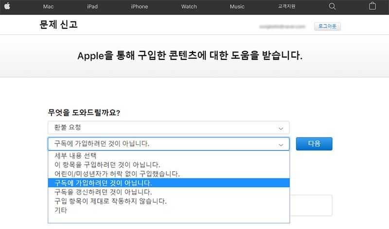 애플 앱 및 구독 환불은 애플 코리아를 통해 진행한다. 출처=애플코리아