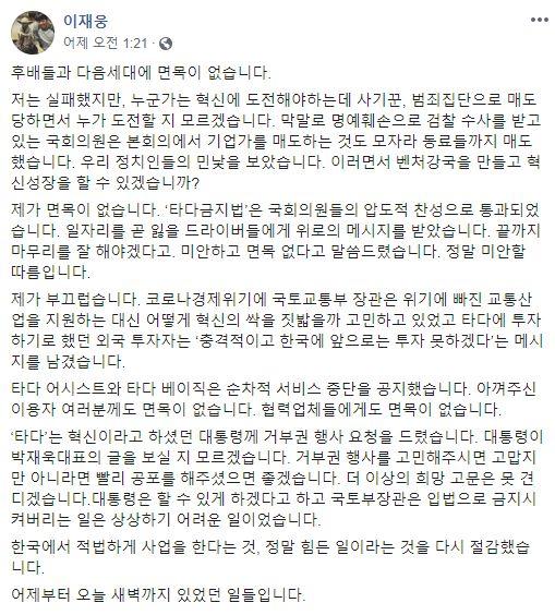 (사진=이재웅 대표 페이스북)