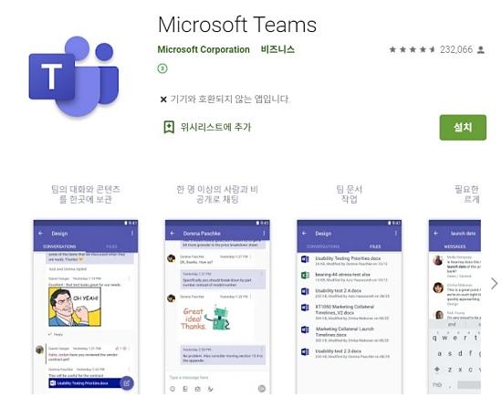 MS 팀즈(Teams) /사진=구글 플레이 캡처