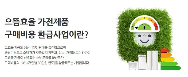 으뜸효율 가전제품 구매비용 환급사업 소개 이미지 (출처=한국에너지관리공단)