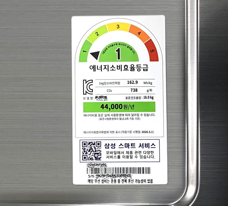 제품에 부착된 에너지소비효율등급 라벨