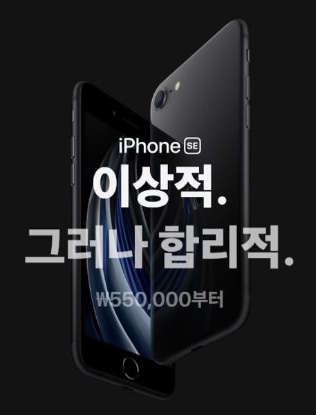 신형 아이폰 SE의 국내 출고가는 55만원에서 시작한다