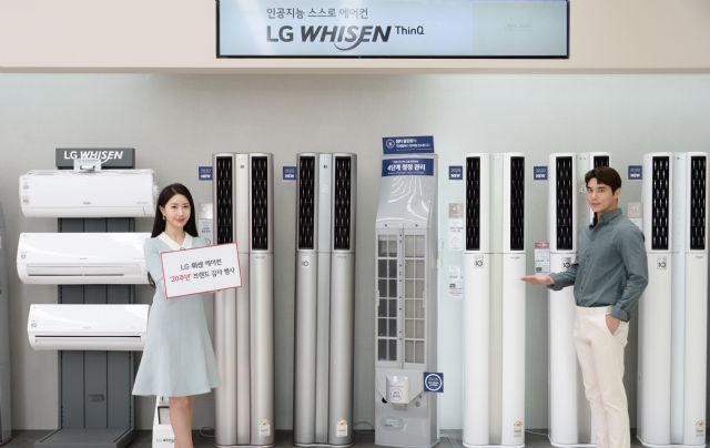 LG전자가 'LG 휘센' 브랜드 런칭 20주년을 맞아 4월 1일부터 30일까지 전국 오프라인 및 온라인 매장에서 고객 감사 행사를 진행하고 있다. (사진=LG전자)