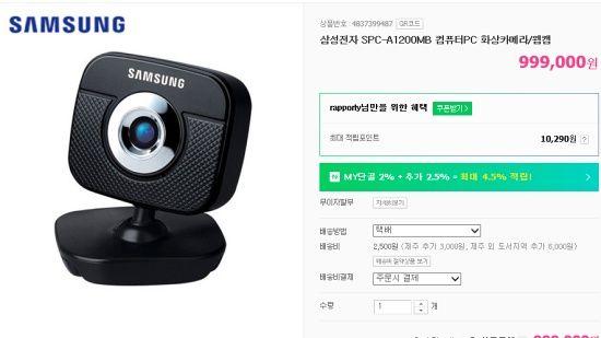 100만원에 가까운 고가로 등록된 웹캠 상품 페이지. (그림=네이버쇼핑 갈무리)
