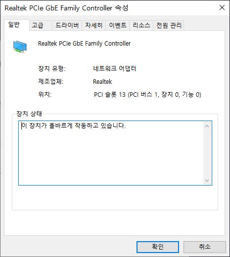 노트북 플러스에는 기가 이더넷이 탑재됐다.