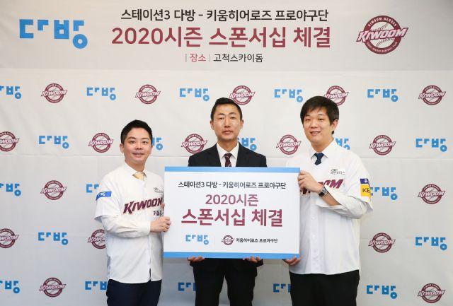 왼쪽부터 스테이션3 다방 마케팅본부 박성민 상무, 키움히어로즈 김치현 단장, 스테이션3 다방 한유순 대표.