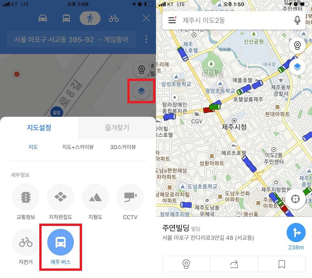 카카오 맵 제주 버스 기능