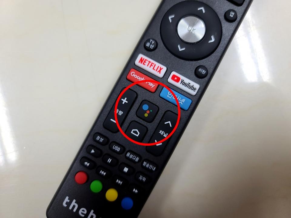 채널을 돌리지 않고 타 구장 경기 상황을 알고 싶다면 구글 어시스턴트를 이용해보자. 먼저 리모컨 중앙 부근의 구글 어시스턴트 버튼을 누른다.