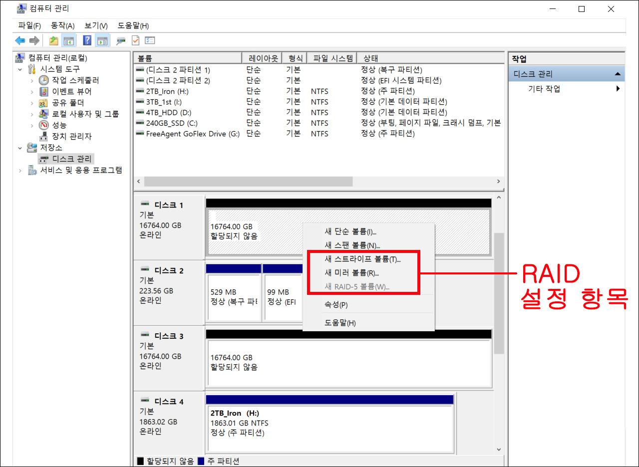 ▲ 윈도우10 제어판에 제공되는 RAID 설정 항목