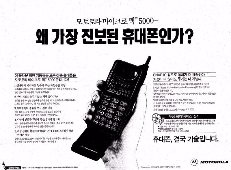 모토로라정보통신이 출시한 아날로그 휴대폰