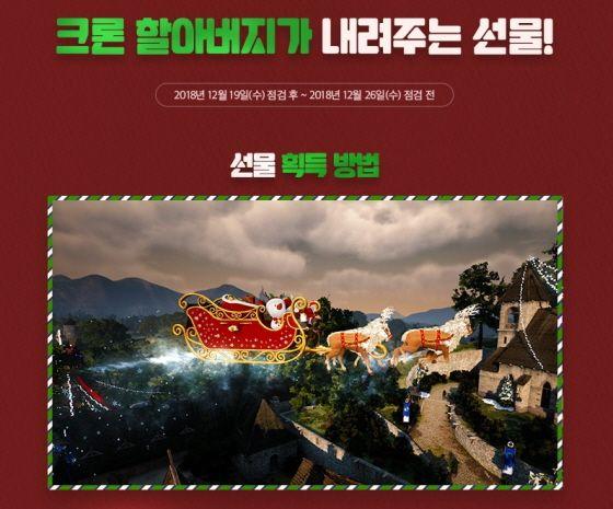 검은사막 크리스마스 이벤트.
