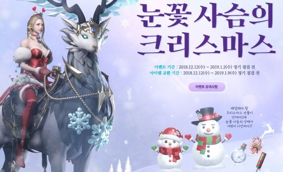 로스트아크 '눈꽃사슴의 크리스마스 이벤트'.