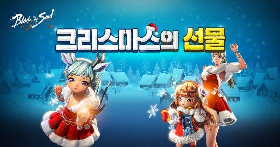 블레이드앤소울 '크리스마스의 선물' 이벤트.