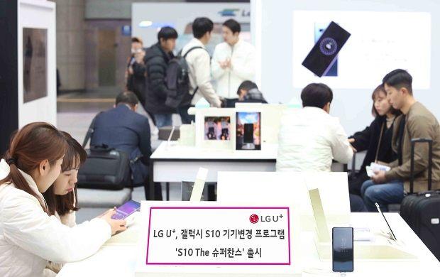 LG유플러스가 '갤럭시S10 LTE' 를 '갤럭시S10 5G'로 변경해주는 'S10 The 슈퍼찬스' 프로그램을 출시한다고 밝혔다.(사진=LG유플러스)