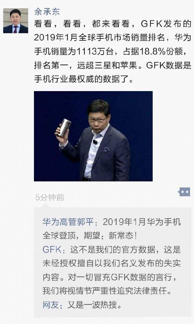 위천둥 CEO가 궈핑의 웨이보 게재물을 공유하면서 화웨이가 세계 판매량 1위를 기록했다고 전했지만 GfK가 답글을 통해 '공식 데이터가 아니다'라고 부인하고 있다. 위 사진은 가짜 GfK 데이터. (사진=위천둥 웨이보)