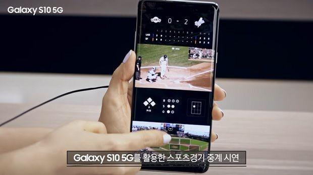 삼성전자 갤럭시S10 5G를 활용한 스포츠 경기 중계 시연 모습.(사진=삼성전자 유튜브)