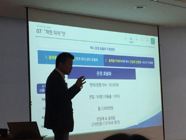 이동우 차차 대표가 차차 출시 설명회에서 착한 차차에 대해 설명하고 있다.