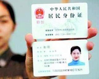 중국 기존 신분증 이미지 (사진=바이두)