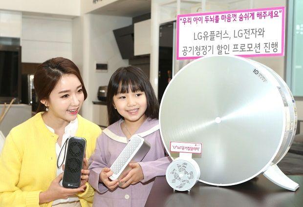 LG유플러스는 '공기질알리미' 패키지 상품 가입 시 공기청정기 할인을 제공하는 프로모션을 진행하나도 17일 밝혔다. (사진=LG유플로스)