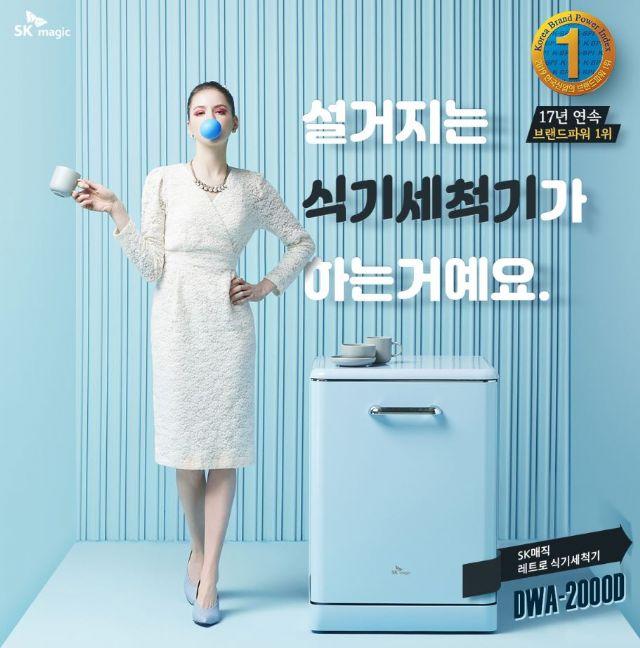 SK매직이 레트로 식기세척기를 출시했다고 15일 밝혔다. (사진=SK매직)