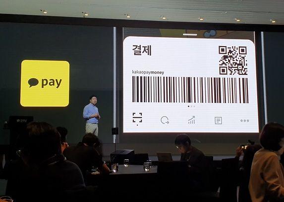 카카오페이 앱을 설명하는 류영준 카카오페이 대표.