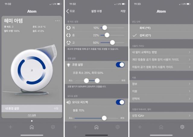 아이큐에어 전용 앱 화면 갈무리 (사진=지디넷코리아)