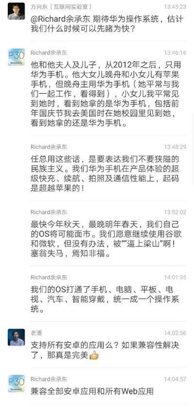 화웨이의 위청둥 컨슈머비즈니스부문 CEO는 21일 웹상에서 문답을 통해 OS 발표 시기를 전했다. (사진=텅쉰커지)