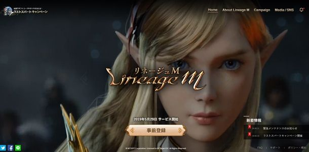 리니지M 일본 공식 홈페이지.