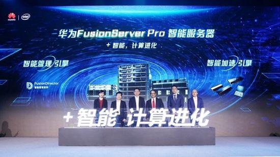 지난 4월 화웨이가 공개한 퓨전서버 프로. 인텔 제온 프로세서를 탑재했다. (사진=화웨이)