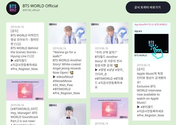 BTS월드 공식 트위터.