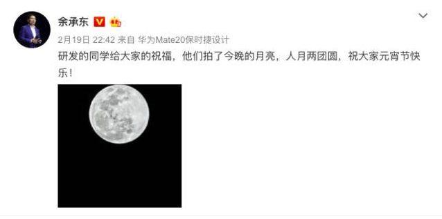 위청둥 화웨이 컨수머비즈니스그룹 CEO가 달을 촬영한 사진을 웨이보에서 공개했다. (사진=웨이보)