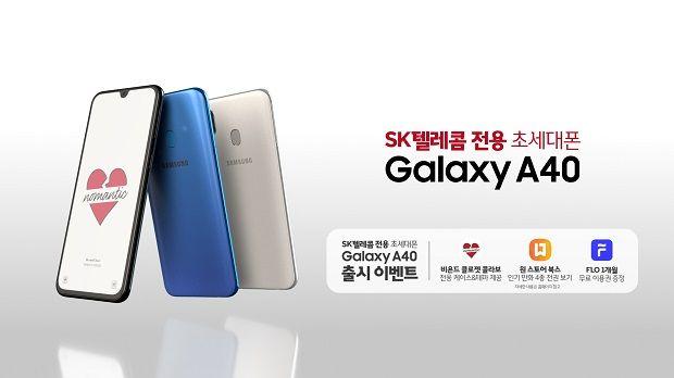 SK텔레콤이 전용 스마트폰 '갤럭시 A40'를 19일 출시했다.(사진=SK텔레콤)