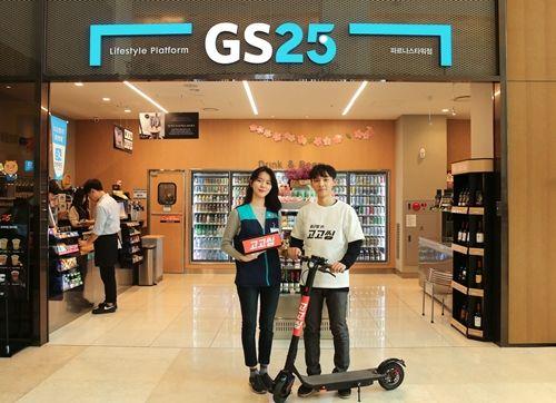 고고씽 운영사 매스아시아는 GS25 편의점에 충전 및 주차 공간을 마련할 계획이다.