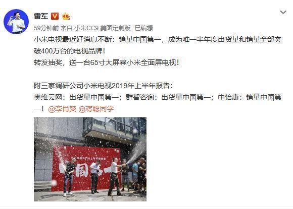 레이쥔 샤오미 회장은 24일 웨이보에서