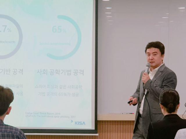 박진완 KISA 종합대응팀장