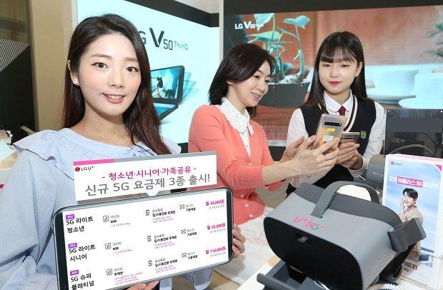 LG유플러스가 신규 5G 요금제를 출시했다고 28일 밝혔다,(사진=LG유플러스)
