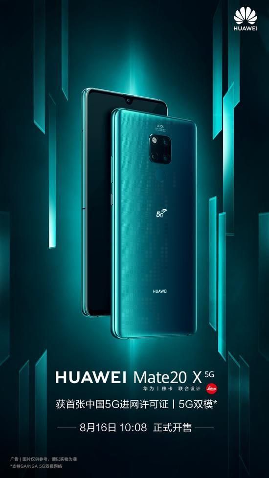 화웨이가 지난 16일 출시한 '메이트20 X 5G' (사진=화웨이)