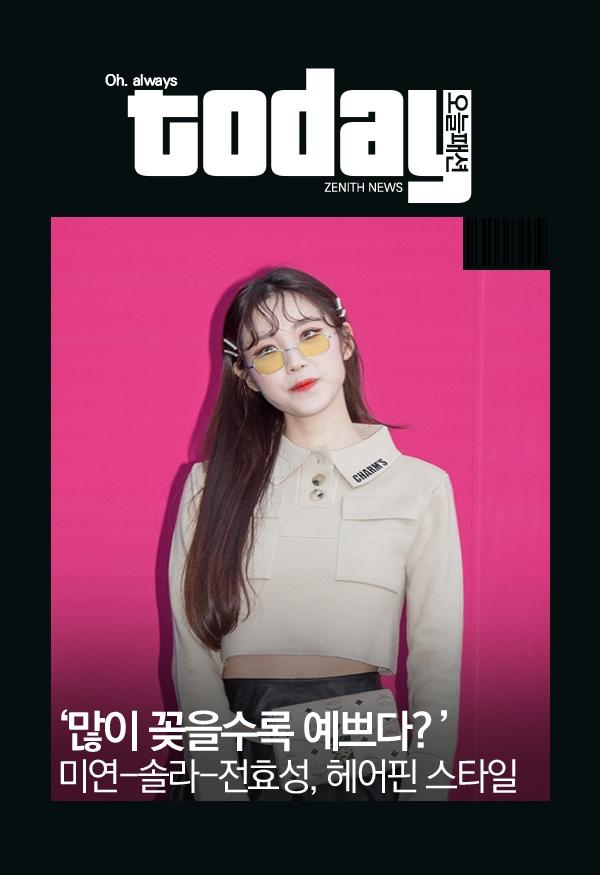 ▲'많이 꽂을수록 예쁘다?' 미연-솔라-전효성, 헤어핀 스타일 (사진=소진실 기자)