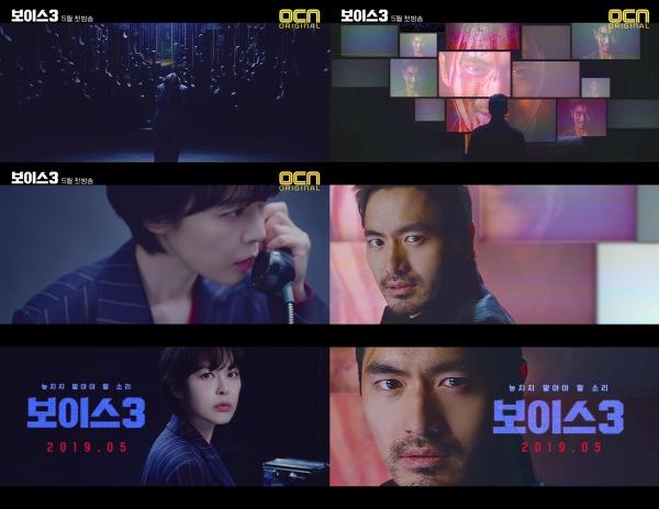 ▲ '보이스 3', 이하나X이진욱 캐릭터 티저 공개... 레전드가 돌아온다! (사진=OCN)