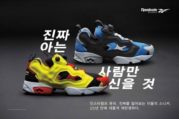 ▲ 리복, 발매 25주년 기념 '인스타펌프 퓨리 OG' 출시 (사진=리복)