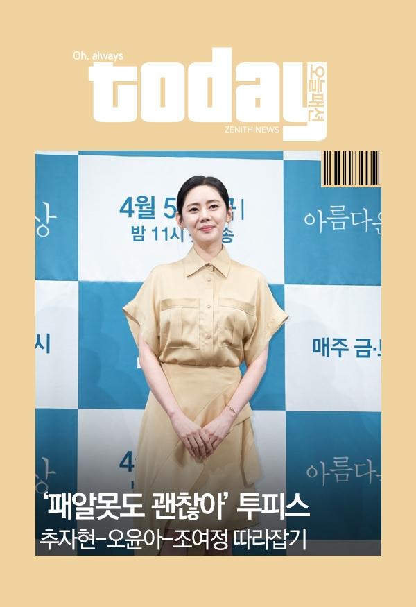 ▲ '패알못도 괜찮아' 투피스, 추자현-오윤아-조여정 따라잡기 (사진=강다정 기자)