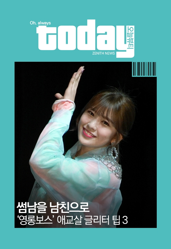 ▲ 썸남을 남친으로, '영롱보스' 애교살 글리터 팁 3 (사진=강다정 기자)