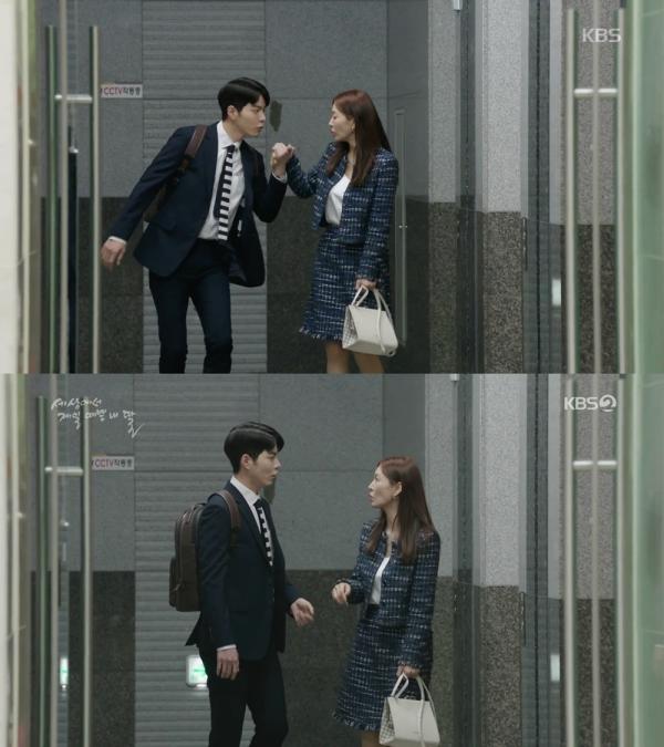 ▲ 김소연-홍종현 (사진=KBS2 '세상에서 제일 예쁜 내 딸' 방송화면 캡처)