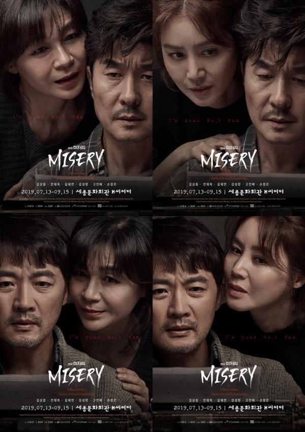 ▲ '미저리', 압도적 연기+강력한 존재감의 메인 포스터 공개(사진=그룹에이트)