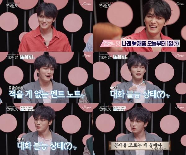 ▲ 김재중 (사진=TV조선 '연애의 맛2' 방송화면 캡처)