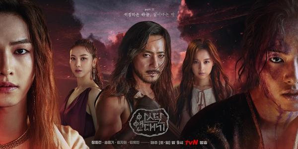 ▲ '아스달 연대기' Part2 메인 포스터 공개, 송중기 1인 2역 활약 예고 (사진=tvN)