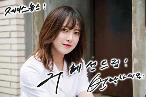 ▲ '눈물은 하트 모양' 구혜선 (사진=HB엔터테인먼트, 디자인=오지은 기자)